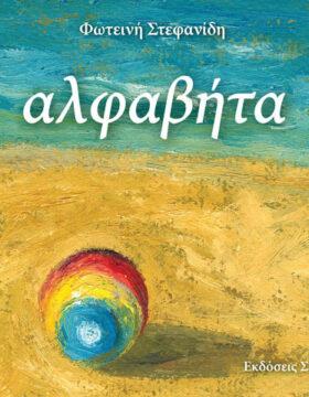 Αλφαβήτα