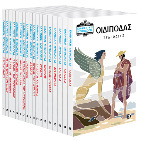 18 Vol. Ελληνική Μυθολογία