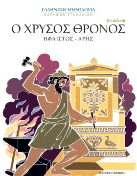 Hrisos Thronos cover