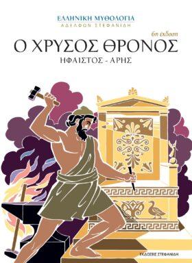 Hrisos Thronos cover