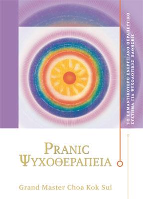 Pranic Ψυχοθεραπεία