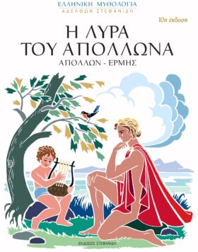 Apollon cover