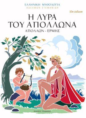 Apollon cover