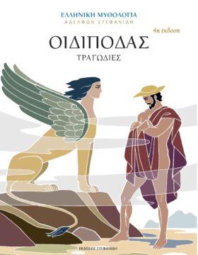 Oedipus Cover