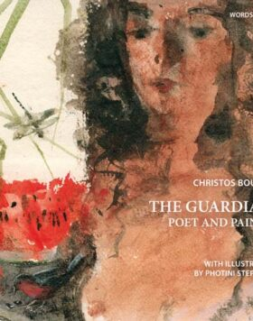 The Guardians, Poet and Painter